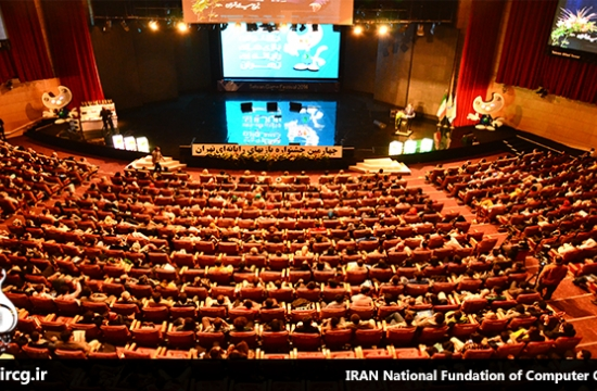 Closure Ceremony of  Tehran's Fourth game festival