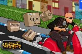 Mobile-based 'Delivery Guy' game released