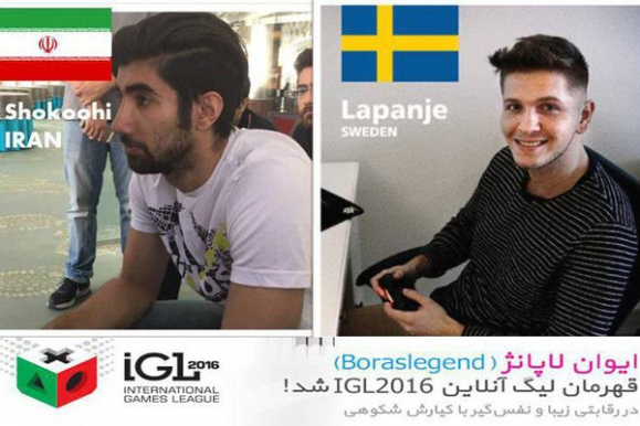 The Swedish Player won the Championship of the First IRAN IGL 2016