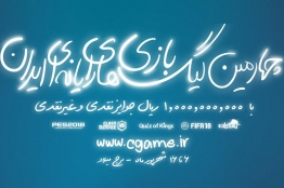 The Fourth Iran Games League Open for Sign-ups