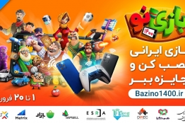 """""""Bazino"""" is a campaign for Iranian mobile games / New Year, New Game"""