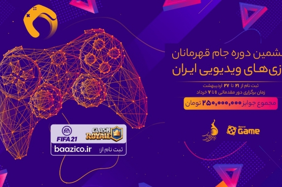 The Iranian Video Game Champions Cup will be held online