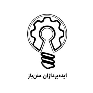 Open Source Idea