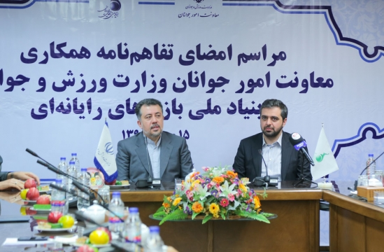 Memorandum of Understanding between Iran Computer & Video Games Foundation and Ministry of Sport and Youth