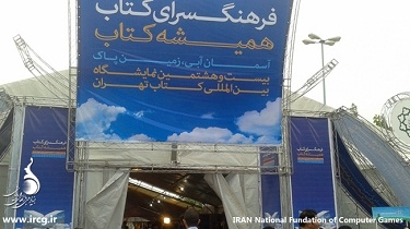 IRCG at Tehran's 28th Book Festival