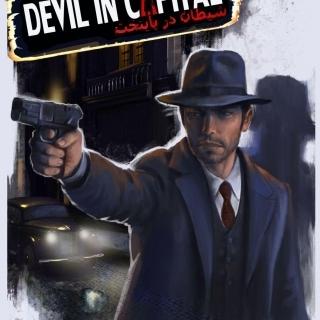 Devil in Capital