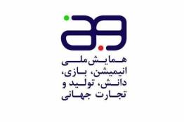 Iran's Sharif University to host congress on animated art