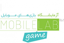 Mobile  game lab provided for developers