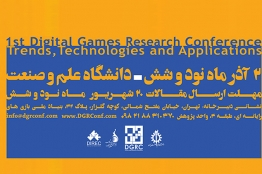 The conference of Research on Digital Games: the statistical aspect