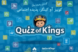 """Iranian video game """"Quiz of Kings"""", is the social success of Iranian video game market"""