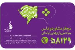 The pilot activity of the Iran computer and Video Games Foundation's Call and Counseling Center has begun